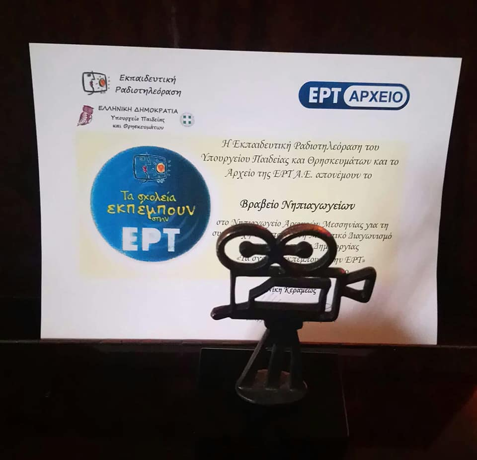 Νηπιαγωγείο Αρφαρών: Πρώτο βραβείο στον διεθνή οπτικοακουστικό διαγωνισμό της ΕΡΤ