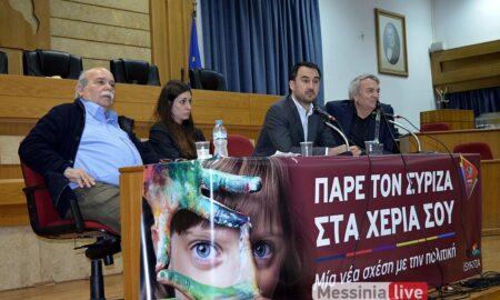 Εκδήλωση ΣΥΡΙΖΑ – Προοδευτική Συμμαχία στην Καλαμάτα: Προσκλητήριο συμπόρευσης για μια άλλη Ελλάδα
