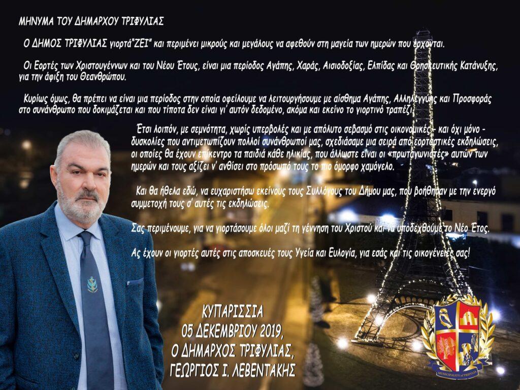 Το πρόγραμμα των εκδηλώσεων στον Δήμο Τριφυλίας και το μήνυμα του Δημάρχου Γιώργου Λεβεντάκη