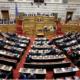 Ψήφος αποδήμων: Ψηφίστηκε με ιστορική πλειοψηφία 288 βουλευτών