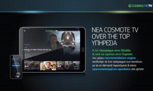 COSMOTE TV OTT: Αναλυτικά όλα τα πακέτα με τιμές για τη νέα streaming υπηρεσία