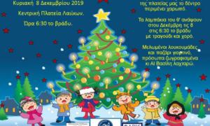 Χριστουγεννιάτικη εκδήλωση και άναμμα του δέντρου την Κυριακή στην κεντρική πλατεία Λαιίκων
