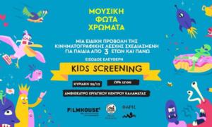 Νέα Κινηματογραφική Λέσχη Καλαμάτας: Ειδική προβολή σχεδιασμένη για παιδιά άνω των 3 ετών!