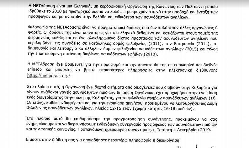Βασιλόπουλος: Ενδιαφέρον από ΜΚΟ για φιλοξενία ανήλικων προσφυγόπουλων στην Καλαμάτα