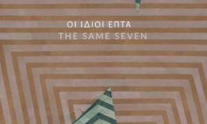 """Oι ίδιοι επτά"": Εικαστική ομαδική έκθεση στον χώρο τέχνης Α49"