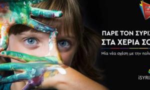 """""""Πάρε τον ΣΥΡΙΖΑ στα χέρια σου"""": Bούτσης-Μπίστης και Χαρίτσης στις 13 Δεκεμβρίου στην Καλαμάτα"""