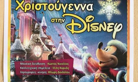 """Δημοτική Φιλαρμονική Καλαμάτας: Δυο παραστάσεις """"Χριστούγεννα στη Disney"""" για καλό σκοπό στο Πνευματικό"""