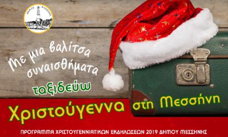 Χριστούγεννα στη Μεσσήνη: Φωταγωγείται το Σάββατο το δέντρο στην πλατεία-Όλο το πρόγραμμα των εορταστικών εκδηλώσεων