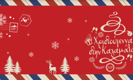 To Δημοτικό Ωδείο Καλαμάτας γιορτάζει τα Χριστούγεννα: Συναυλίες, 2 μουσικά παραμύθια και ένα Gala!