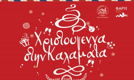 """""""Στον αέρα"""" το Χριστουγεννιάτικο σποτ-κάλεσμα του Δήμου Καλαμάτας-Όλο το εορταστικό πρόγραμμα"""