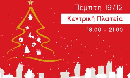 Εκπ.Μπουγά-ΙΕΚ Ορίζων: Την Πέμπτη η μεγάλη Χριστουγεννιάτικη γιορτή στην Κεντρική Πλατεία