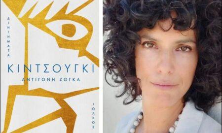 Παρουσίαση του βιβλίου ΚΙΝΤΣΟΥΓΚΙ, της Αντιγόνης Ζόγκα
