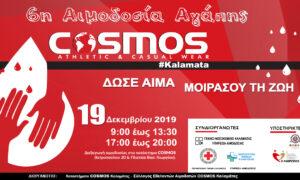6η Αιμοδοσία Αγάπης COSMOS 2019