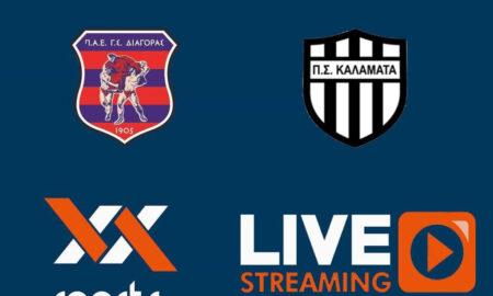 Live Streaming: Νέοι Διαγόρα – Νέοι Καλαμάτας (14:30)