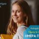 Πανεπιστήμιο Νεάπολις Πάφου: Ημέρα Γνωριμίας την Πέμπτη 16 Ιανουαρίου στο REX