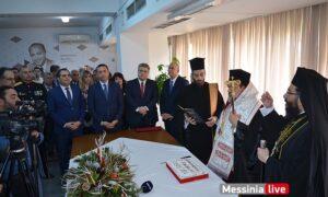 Ποδαρικό στο Διοικητήριο Μεσσηνίας με ευχές για ενότητα, σύμπνοια και συνεργασία