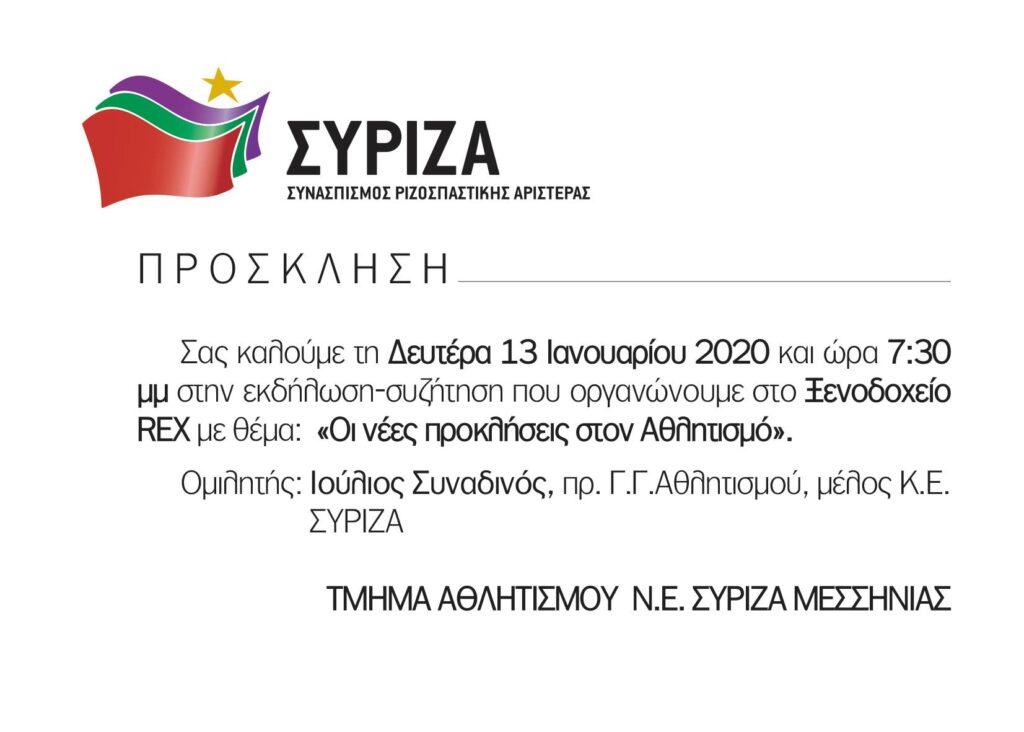 ΣΥΡΙΖΑ: Εκδήλωση με θέμα τις νέες προκλήσεις στον αθλητισμό, με καλεσμένο τον Συναδινό