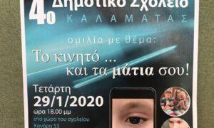 4ο Δημοτικό σχολείο Καλαμάτας: Ομιλία του οφθαλμίατρου Ανδρέα Καρύδη για τη χρήση κινητού