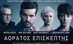 """Νέα Κινηματογραφική Λέσχη Καλαμάτας: Αόρατος επισκέπτης – Contratiempo, το """"θρίλερ της χρονιάς"""""""