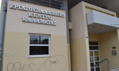 """Εργατικό Κέντρο Καλαμάτας: """"Καταγγέλλουμε τις μηνύσεις και συλλήψεις απεργών του ΟΤΕ- Έχουν στόχο να εκφοβίσουν τους εργαζόμενους"""""""