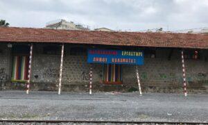 Καρναβαλικό Εργαστήρι στον Σιδηροδρομικό Σταθμό Καλαμάτας!