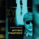 """""""Μυστικές Συναντήσεις"""": Παρουσίαση του βιβλίου στο Κέντρο Δημιουργικού Ντοκιμαντέρ Καλαμάτας"""