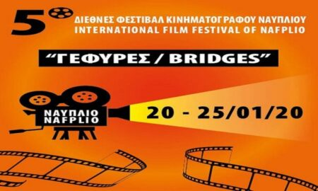 Ο Παιδικός Σταθμός Βέργας στο Διεθνές Φεστιβάλ Κινηματογράφου Ναυπλίου!