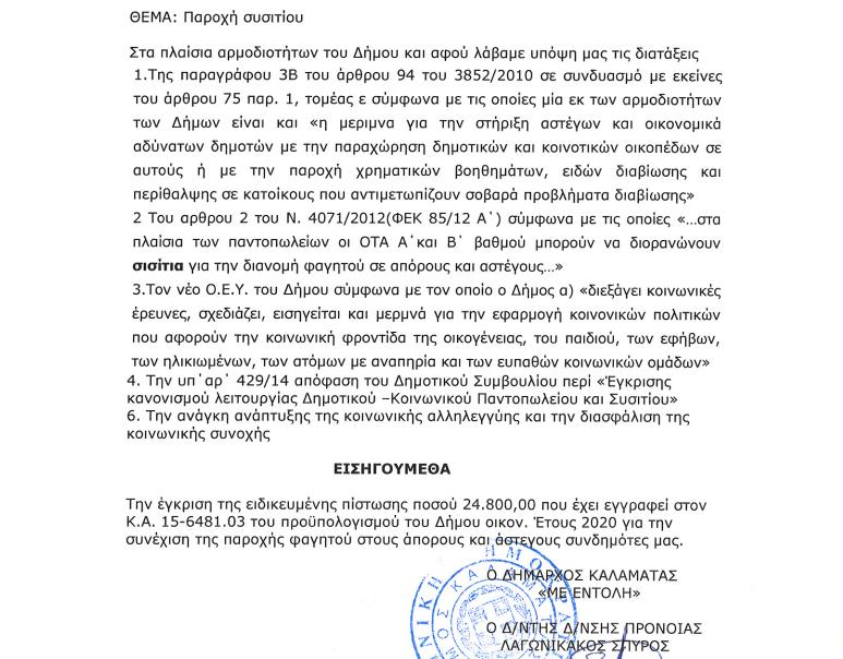 Δήμος Καλαμάτας: 24.800 ευρώ για την παροχή σίτισης στους άπορους συμπολίτες μας το 2020