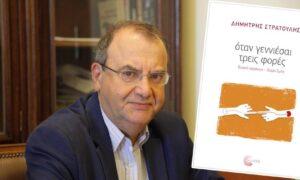 """""""Όταν γεννιέσαι τρεις φορές"""": Ενημερωτική εκδήλωση-παρουσίαση βιβλίου του Δ.Στρατούλη για τη Δωρεά οργάνων"""