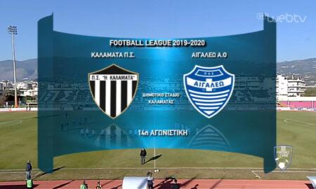 Football League: ΚΑΛΑΜΑΤΑ-ΑΙΓΑΛΕΩ 0-1 – Oλόκληρος ο αγώνας
