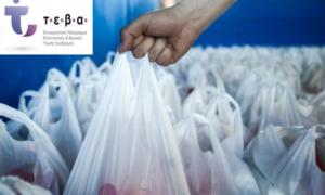 Δήμος Μεσσήνης: Ξεκινά και πάλι η διανομή τροφίμων στους δικαιούχους ΤΕΒΑ