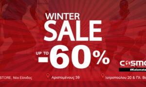 Winter Sales στα καταστήματα COSMOS Καλαμάτας