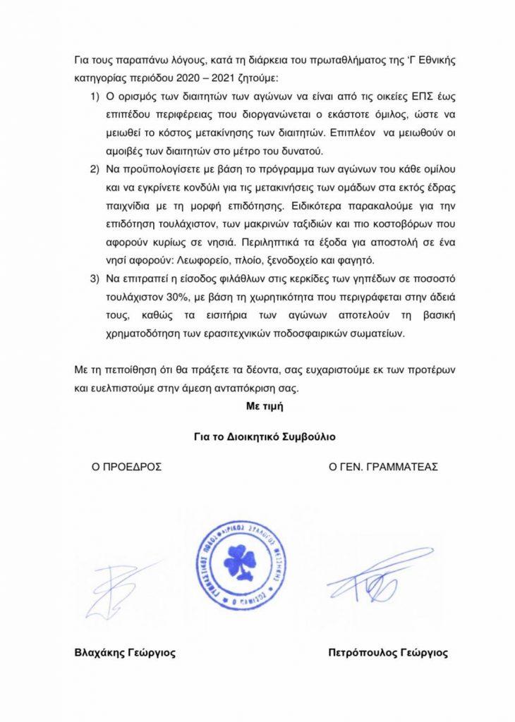 , Πάμισος Μεσσήνης: Επιστολή σε Αυγενάκη, Γραμμένο με προτάσεις στήριξης των ομάδων