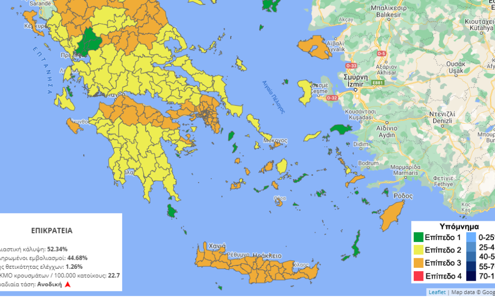 """Νέος χάρτης covid: Παραμένει """"κίτρινη"""" η Μεσσηνία-Μπαίνει στο """"πορτοκαλί"""" η Κορινθία και στο """"κίτρινο"""" η Λακωνία"""